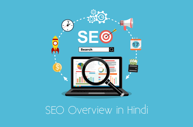 What is SEO in Hindi – SEO Kya Hai