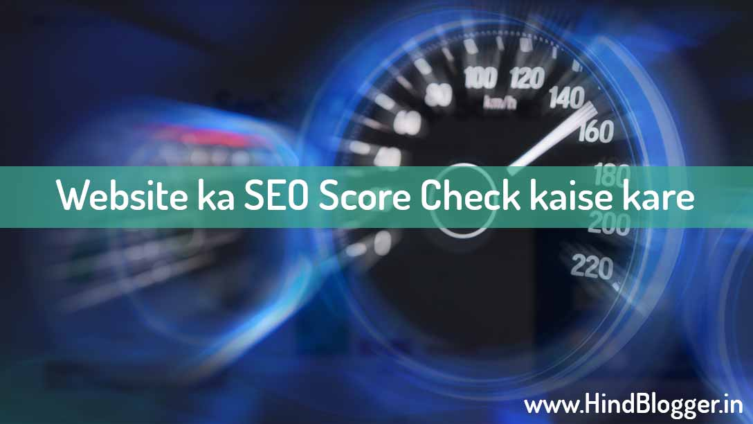 Website ki SEO Score Check Kaise kare